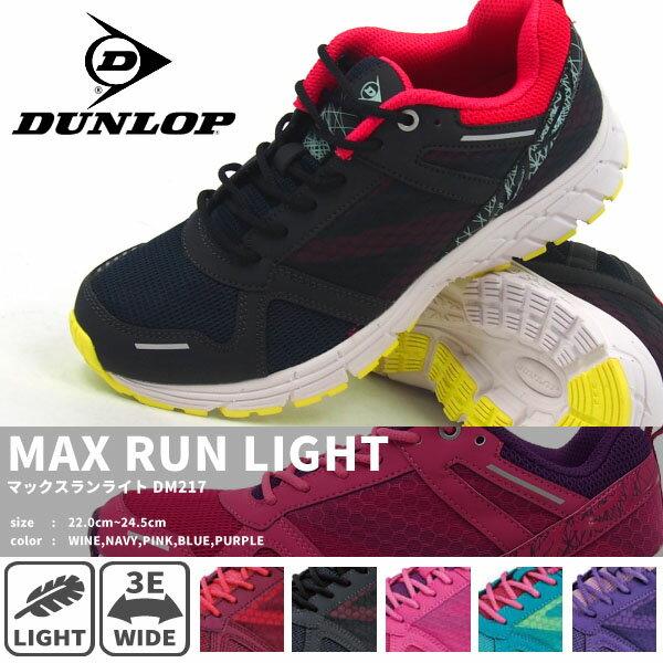 【即納】DUNLOP ダンロップ ランニングシューズ マックスランライトM217 レディース 3E 幅広 反射材 ジョギング マラソン ダイエット 運動靴 外反母趾