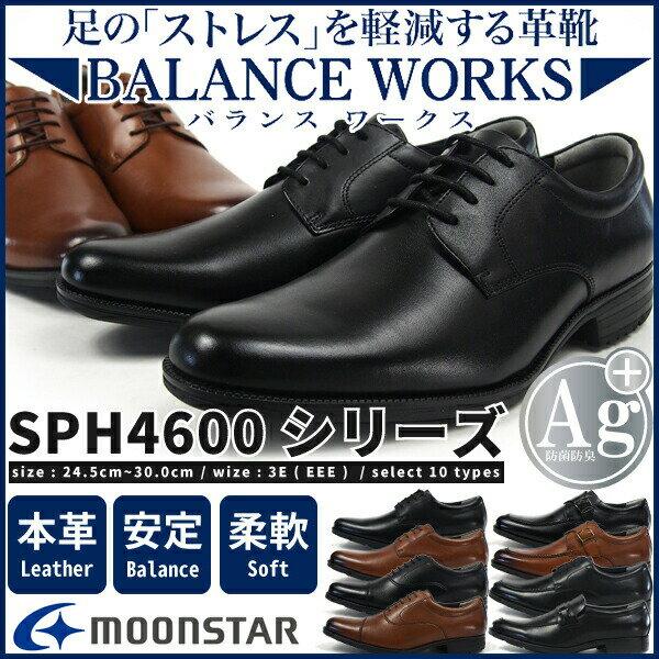 【即納】【送料無料】moonstar ムーンスター ビジネスシューズ メンズ SPH4600シリーズ BALANCE WORKS バランスワークス レザー 本革 冠婚葬祭 フォーマル ビジカジ メンズシューズ ストレートチップ 紳士靴
