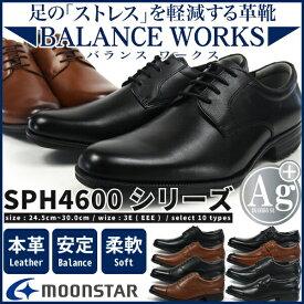 【即納】ムーンスター ビジネスシューズ メンズ SPH4600シリーズ BALANCE WORKS バランスワークス レザー 本革 冠婚葬祭 フォーマル ビジカジ メンズシューズ ストレートチップ 紳士靴 moonstar