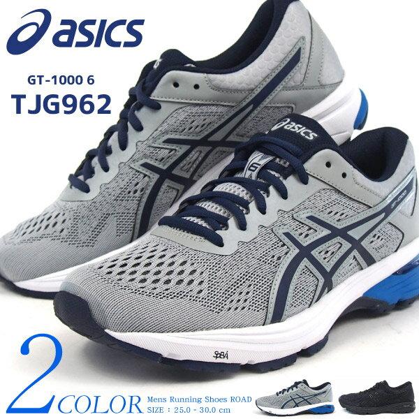 【即納】asics アシックス ランニングシューズ メンズ 全2色 TJG962 GT-1000 6 スニーカー ジョギング ウォーキング マラソン ダイエット 駅伝 運動靴 男性