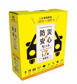 【車載用防災セット】 ファシル(facil) 防災安心セット 水・食料7年車載用 防災グッズ