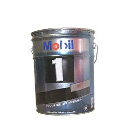<送料無料>モービル(Mobil) Mobil1/モービル1 化学合成エンジンオイル 0W-20 W20 20L×1
