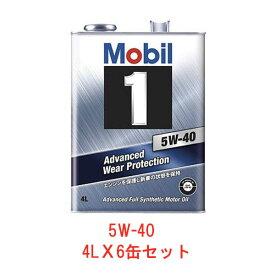 【4L×6缶セット】モービル(Mobil) モービル1 FS X2 化学合成エンジンオイル 5W-40/5W40