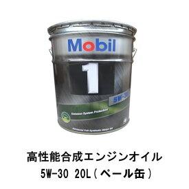 <送料無料>モービル(Mobil) Mobil1/モービル1 化学合成エンジンオイル 5W-30 5W30 20L×1