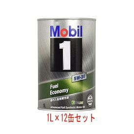 【1L×12缶セット】モービル(Mobil) Mobil1/モービル1 化学合成エンジンオイル 5W-30 5W30 1L×12 1箱