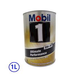 モービル(Mobil) Mobil1/モービル1 化学合成エンジンオイル 0W-40 0W40 1L×1