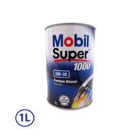 モービル(Mobil) Mobil Super/モービルスーパー 1000 エンジンオイル 5W-30 5W30 1L×1