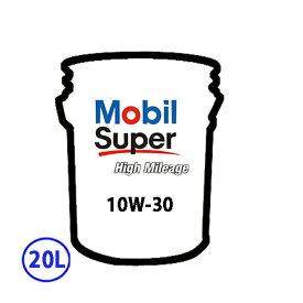 <送料無料>モービル(Mobil) Mobil Super/モービルスーパー 2000 High Mileage/ハイマイレージ エンジンオイル 10W-30 10W30 20L×1