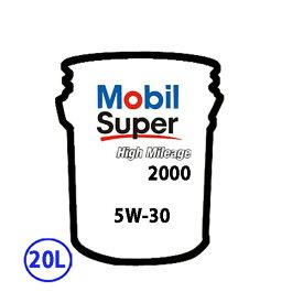 モービル(Mobil) Mobil Super/モービルスーパー 2000 High Mileage/ハイマイレージ エンジンオイル 5W-30 5W30 20L×1