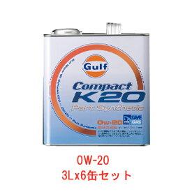 Gulf(ガルフ)エンジンオイル ガルフ K コンパクト K20 0W-20 (3L×6缶セット)