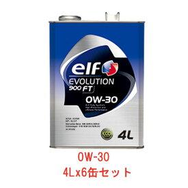 エルフ(elf) エボリューション/EVOLUTION 900FT 0W-30 0W30 全合成油エンジンオイル SL/CF (4L×6缶セット)