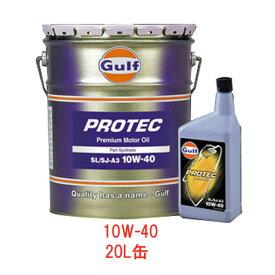 Gulf(ガルフ)エンジンオイル ガルフ プロテック 10W-40 20L