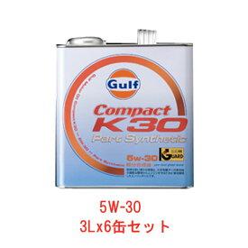 Gulf(ガルフ)エンジンオイル ガルフ K コンパクト K30 5W-30 (3L×6缶セット)