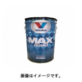 【商品名が変わりました。旧名マックスガードXP】バルボリン(Valvoline) エンジンオイル マックスガード/MAX GUARD EURO C3 5W-40/5W40 20L
