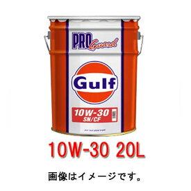 ガルフ(Gulf) PRO GUARD/プロガード エンジンオイル 10W-30/10W30 SN/CF 20L
