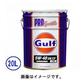ガルフ(Gulf) プロシンセ/PRO SYNTHE 部分合成 エンジンオイル 5W40/5W-40 SN/CF 20L