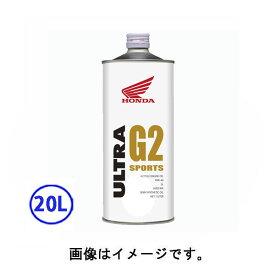 【送料無料】【4サイクルエンジン用・ウルトラオイル】ホンダ純正 ウルトラ G2 10W-40 20L