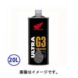 ホンダ(HONDA) 純正 ウルトラ G3プレミアム 4サイクル用 100%化学合成エンジンオイル 10W30/10W-30 20L