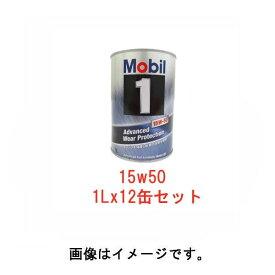 【1L×12缶セット】モービル1/Mobil 1 化学合成エンジンオイル 15W50/15W-50 SN 1箱