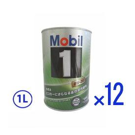 【1L×12缶セット】モービル(Mobil) モービル1 化学合成 エンジンオイル 0W-20/0W20 SP/GF-6A 1L×12