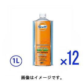 【1ケース 1L×12】ガルフ(GULF) アロー/ARROW GT20 0W20/0W-20 エンジンオイル 1箱
