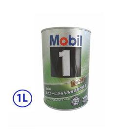 モービル(Mobil) モービル1 化学合成 エンジンオイル 0W-20/0W20 SP/GF-6A 1L