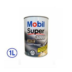 モービル(Mobil) Mobil Super/モービルスーパー 3000 エンジンオイル 0W-20 0W20 1L×1