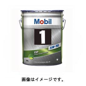 <送料無料>モービル(Mobil) Mobil1/モービル1 ESP 化学合成エンジンオイル 5W-30 5W30 20L×1