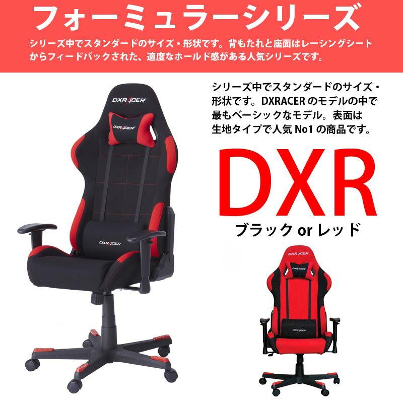 代引不可■ルームワークス デラックスレーサーチェア(生地タイプ) DXR ブラックORレッド◆シリーズ中でスタンダードのサイズ・形状 レーシングシートからフィードバックされた適度なホールド感の人気シリーズ