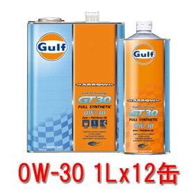【1L×12缶セット】 ガルフ(GULF) アロー GT30/ARROW GT30 100%合成エンジンオイル 0W30/0W-30