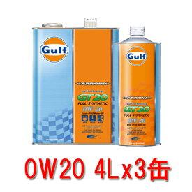 【4L×3缶セット】 ガルフ(GULF) アロー ARROW GT20 化学合成エンジンオイル 0W20/0W-20