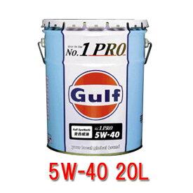 送料無料 ガルフ(GULF) ナンバーワンプロ/No1 PRO 100%合成エンジンオイル 5W-40/5W40 20L