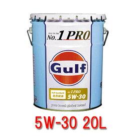ガルフ(GULF) ナンバーワンプロ(No1 PRO) 100%合成油 エンジンオイル 5W-30/5W30 20L