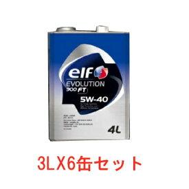 【3L×6缶セット】elf(エルフ) EVOLUTION 900FT/エボリューション 900FT 100%化学合成エンジンオイル SN/CF 5W40/5W-40