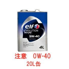 エルフ(elf) EVOLUTION 900FT/エボリューション900FT 100%合成エンジンオイル 0W-40/0W40 SN/CF 20L