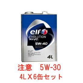 【4L缶×6個セット】エルフ(elf) EVOLUTION FULL-TECH LLX /エボリューション フルテック 100%合成エンジンオイル 5W30/5W-30 1箱