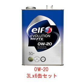 【3L×6缶セット】エルフ(elf) EVOLUTION 900 FTX (エボリューション900) 100%合成油エンジンオイル 0W20/0W-20 SN/GF-5