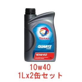 【お得な2缶セット】プジョー純正エンジンオイル TOTAL QUARTZ 7000 10W-40 1L×2