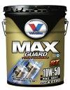 バルボリン(Valvoline) 100%合成油 エンジンオイル MAX GUARD 10W-50 SN RT 20L 10W50