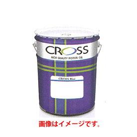 CROSS(クロス) ブルー BLUE 鉱物油エンジンオイル 10W30/10W-30 SL/CF-4 20L
