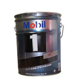 モービル(Mobil) Mobil1/モービル1 化学合成エンジンオイル 0W-40 0W40 20L×1