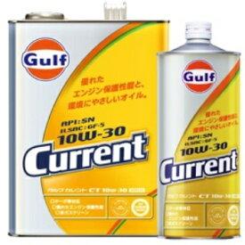 1L×20缶セット◆ガルフ カレント CT 10W30(GULF CURRENT CT 10W-30)SN/GF-5 エンジンオイル gfcr