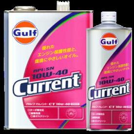 Gulf(ガルフ)エンジンオイル ガルフ カレント CT 10W-40 (4L×6缶セット)