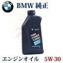 【BMW純正ロングライフオイル LL01 5W30】BMW純正エンジンオイル ツインパワーターボ ロングライフ01/5W-30 1L 902324…