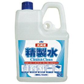 【ケース販売商品 1ケース 10本セット】KYK/古河薬品 高純度精製水 クリーン&クリーン 2L 02-101