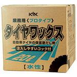 【ケース販売商品 1ケース 3個セット】KYK/古河薬品 プロタイプ タイヤワックス 4L 34-041