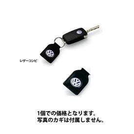 フォルクスワーゲン(VW) 純正アクセサリー VWキーホルダー レザーコンビ JPMVM2003