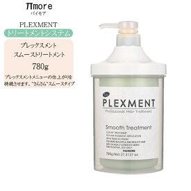 ケース付 パイモア プレックスメント スムーストリートメント(さらさらタイプ) 780g 【パイモア トリートメント 美容室 トリートメント】