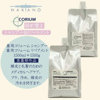 나카노 약용 코류무살프 1500 ml+리페아먼트 1500 g