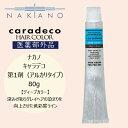 【業務用 カラー剤】ナカノ NAKANO キャラデコ(アルカリタイプ)80g (ディープカラー:NB/d〜NBB/d)【医薬部外品】…